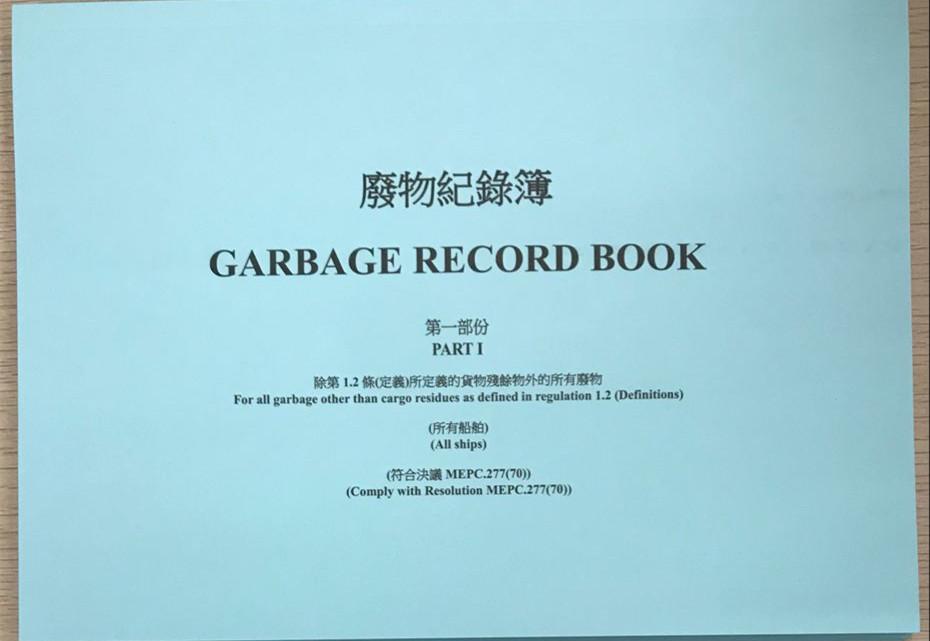 垃圾记录簿