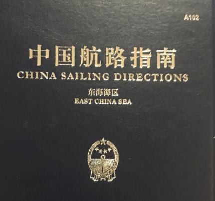 A102中国航路指南(东海海区)