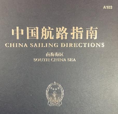A013中国航路指南(南海海区)