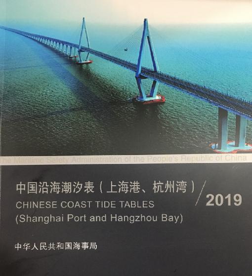 中国沿海潮汐表(上海港、杭州湾)