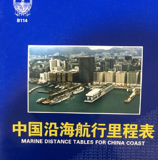 中国沿海航行里程表