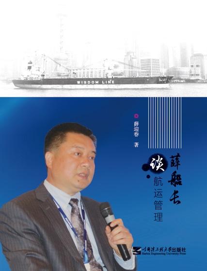 薛船长谈航运管理