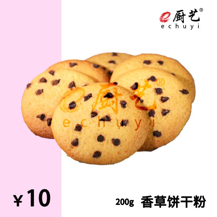香草饼干粉