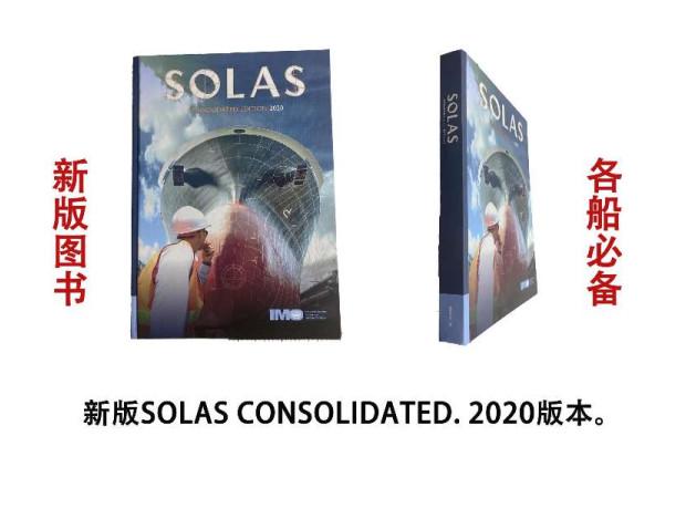【正版】SOLAS公约