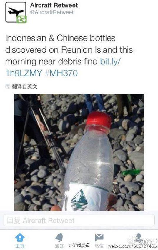 mh370残骸地发现中国矿泉水瓶